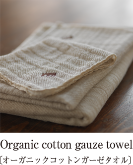 Organic cotton gauze towel
