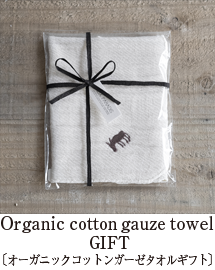 Organic cotton gauze towel GIFT
