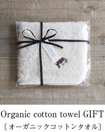 Organic cotton towel GIFT